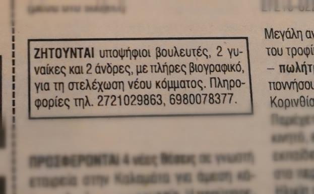 22ac78a65709 Αγγελία σε εφημερίδα  Ζητούνται υποψήφιοι βουλευτές στη Μεσσηνία ...
