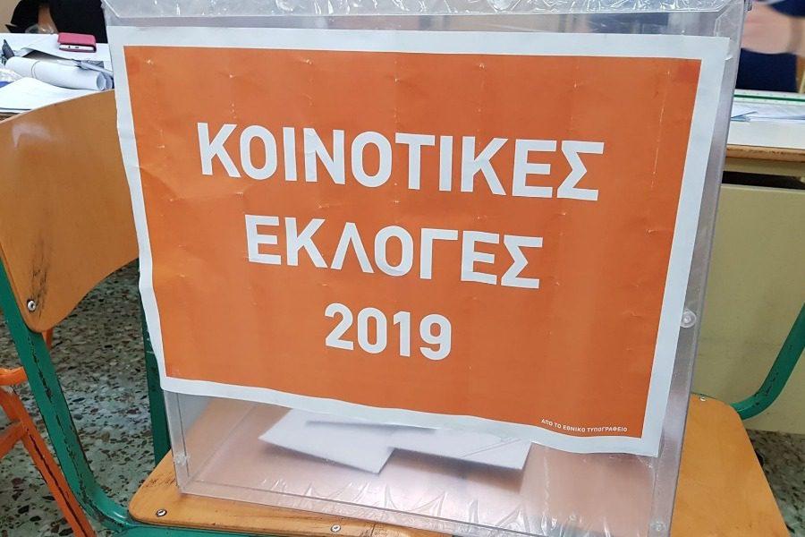 Αποτέλεσμα εικόνας για τοπικο συμβούλιο εκλογές